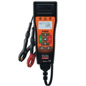 カイセ SK-8550 バッテリーチェッカー