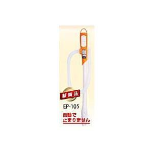 工進 EP-105 乾電池式灯油ポンプ ママオート 差し込み式|dendouki2