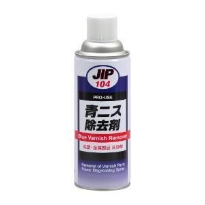 イチネンケミカルズ JIP104(品番00104) 青ニス除去剤 ケガキ塗料専用除去剤 420ml|dendouki2