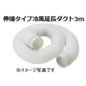 ナカトミ (NAKATOMI) EDS-3C SAC-2500C・SAC-6500用冷風延長ダクト3m|dendouki2