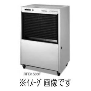 オリオン機械 RFB-1500F 小型可搬式除湿乾燥機|dendouki2