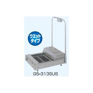 有光工業 GS-313SUS 自動水中靴底洗浄機 オートマット ウエットタイプ|dendouki
