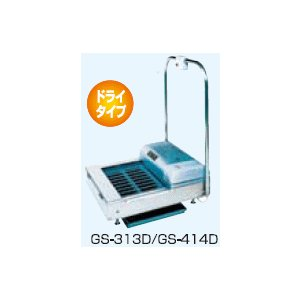 有光工業 GS-414D 自動水中靴底洗浄機 オートマット ドライタイプ|dendouki