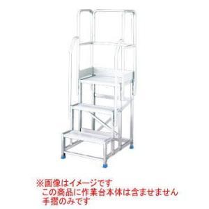 長谷川工業 DB2.0-T-3NF フルセット手摺|dendouki