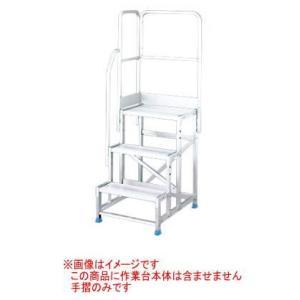 長谷川工業 DB2.0-T2-7K 片側開口手摺(左右共通)|dendouki