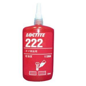 ロックタイト (LOCTITE) ねじゆるみどめ接着剤 222-250ML|dendouki