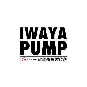 イワヤポンプ (岩谷電機製作所) 15AKT0202B 砲金カスケードポンプ 全閉外扇形電動機 屋内 60Hz|dendouki