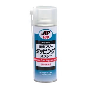 タイホーコーザイ JIP189(品番00189) 塩素フリータッピングスプレー 塩素フリー切削潤滑剤 420ml
