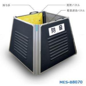三乗工業 MES-B8070 標準タイプ ミノリ サイレンサー dendouki