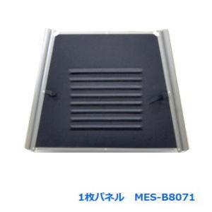 三乗工業 MES-B8071 標準型拡張パネル 1枚 ミノリ サイレンサー dendouki