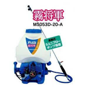 丸山製作所 MS053D-20-A 背負式動力噴霧器 dendouki