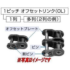 椿本チエイン RSローラチェーン用 オフセットリンク RS50-1-OL