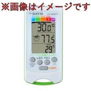 佐藤計量器製作所 PC-7980GTI(No.1078-00) デジタル温湿度計 dendouki