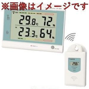 佐藤計量器製作所 SK-300R(No.8420-00) 最高最低無線温湿度計 dendouki