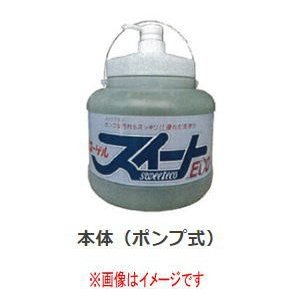 ユーゲル スィート ポンプ付きボトル 2.5kg容器 1本|dendouki