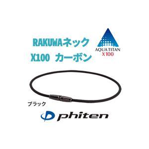 【phiten】ファイテン RAKUWAネック X100 カーボン【ブラック・50cm】1個 ※お取...