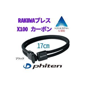 【phiten】ファイテン RAKUWAブレス X100 カーボン【ブラック・17cm】1個 ※お取...