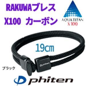 【お取り寄商品】<br>【phiten】ファイテン RAKUWAブレス X100 カーボン 【ブラッ...