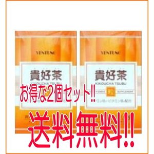 【送料無料!! 2個セット!!】【ヴェントゥーノ】  貴好茶 (粒) 8粒×30包×2個セット
