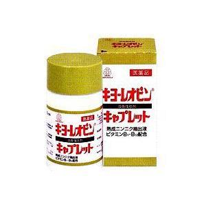 【第3類医薬品】キヨーレオピン キャプレットw 50錠 【湧永製薬】【キョーレオピン】