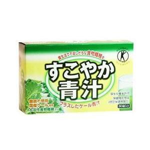 すこやか青汁 30包 【特保】【トクホ】|denergy