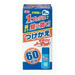 【アース製薬】 おすだけノーマット 60日 17ml (つけかえ) 【防除用医薬部外品】