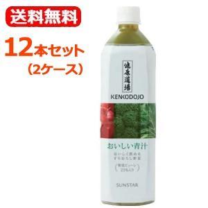 【送料無料】【サンスター】 健康道場 おいしい青汁 ペットボトル  900ml × 12本セット