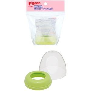 【母乳実感 キャップ・フードセット】    キャップとフードのみのセットです。(乳首は別売)  母乳...