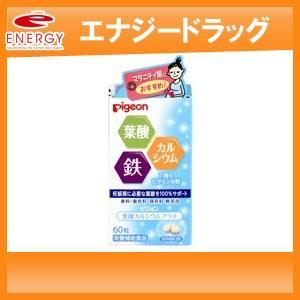 【ピジョン】葉酸カルシウムプラス 60粒 妊活サプリ マタニティサプリ ママ活|denergy