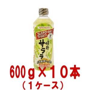 【送料無料!!】【味の素】健康サララ 600g×10本 【特定保健用食品】