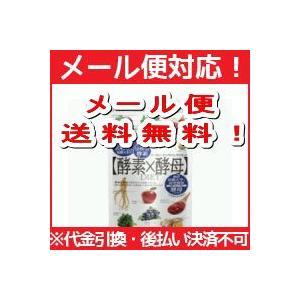 【メール便送料無料!】【メタボリック】 イースト×エンザイム...