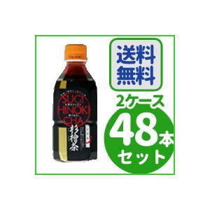 【送料無料】【中郷屋】 杉檜茶  ペットボトル 350ml ×48本セット 【杉ヒノキ茶】