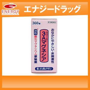 『第3類医薬品』 フジックス 3Aマグネシア 360錠の商品画像
