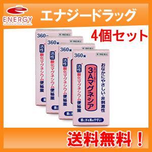【第3類医薬品】【あすつく・送料無料・4セット】フジックス 3Aマグネシア  360錠*4個セット|denergy