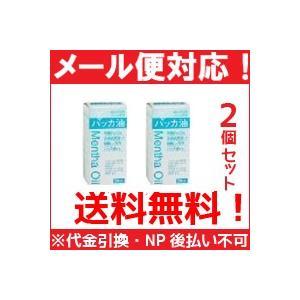 【メール便送料無料!】【大洋製薬】 ハッカ油 20ml 2個セット