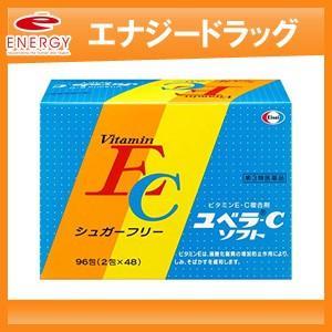 【第3類医薬品】【エーザイ】 ユベラ C ソフト   96包  錠剤