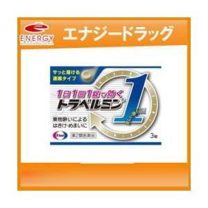 【第2類医薬品】【エーザイ】 トラベルミン1 3錠