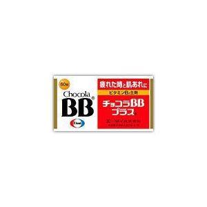 【第3類医薬品】チョコラBBプラス120錠  錠剤