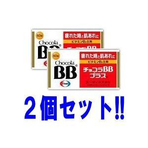 【第3類医薬品】【送料無料!まとめ割!】チョコラBBプラス 180錠×2個セット!! 錠剤