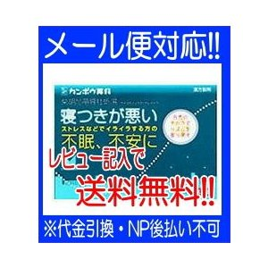 『第2類医薬品 メール便対応!! まとめ割!!』 クラシエ 柴胡加竜骨牡蛎湯(サイコカリュウコツボレイトウ)  24包