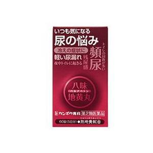 ●「ベルアベトン」は、漢方の古典といわれる中国の医書『金匱要略[キンキヨウリャク]』に収載されている...