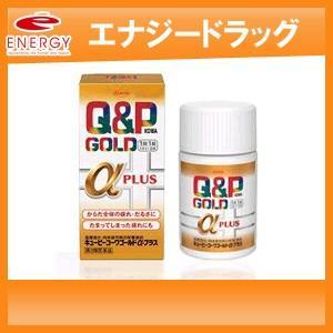 【第3類医薬品】NEW! キューピーコーワゴールドα-プラス 90錠  【興和】