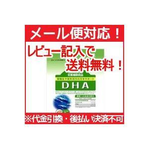 【メール便!レビューを書いて送料無料!】 小林製薬の栄養補助食品 DHA 90粒(約30日分)|denergy