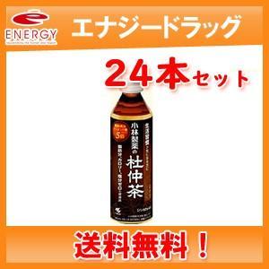 【送料無料】小林製薬 杜仲茶  ペットボトル 500ml×24本 ※キャンセル不可※同梱不可