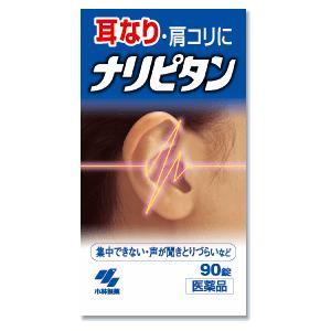 【第2類医薬品】小林製薬 ナリピタン 90錠  錠剤