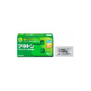 【第(2)類医薬品】アネトン  アルメディ鼻炎錠  90錠【武田薬品】