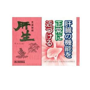 【第2類医薬品】【送料無料!】 肝生(かんせい) 90包 【建林松鶴堂】
