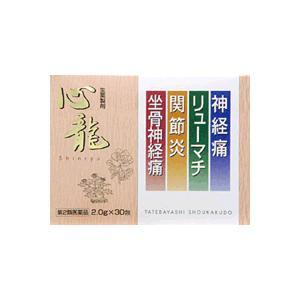 【第2類医薬品】 心龍(しんりゅう) 90包 【建林松鶴堂】