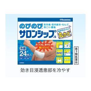 【第3類医薬品】大特価!のびのびサロンシップ 冷感 24枚