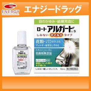 【第2類医薬品】ロート製薬 ロート アルガードS 10ml  液剤